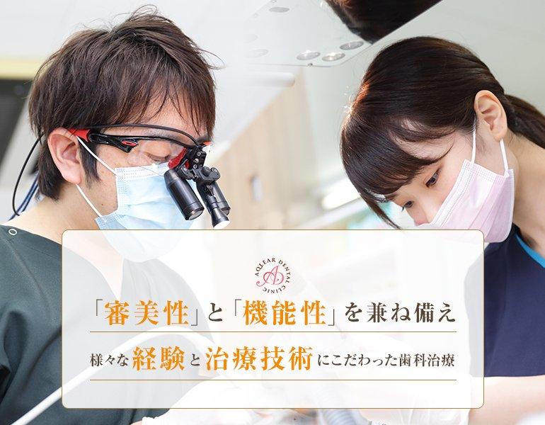 「審美性」と「機能性」を兼ね備え様々な経験と治療技術にこだわった歯科治療